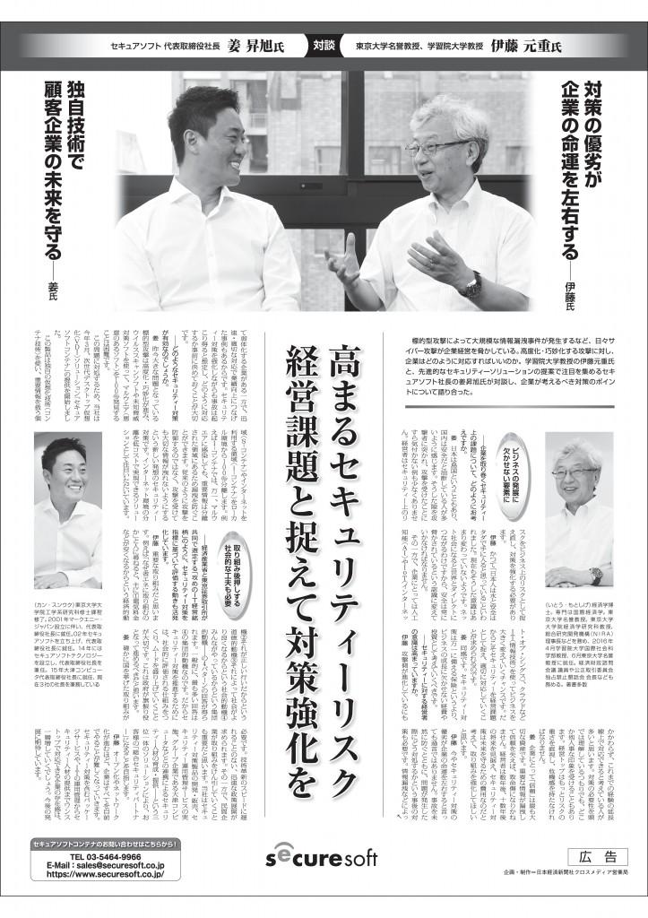 日経新聞14面掲載_最終版
