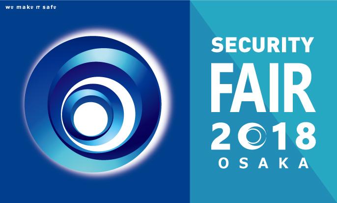 Security Fair 2018 大阪開催
