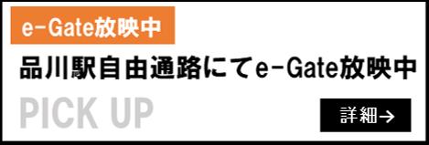 品川駅にて総合セキュリティサービスe-Gate放映中!
